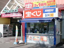 宝くじ チャンスセンター